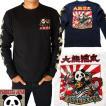 PANDIESTA JAPAN 和柄Tシャツ 長袖 tシャツ 大漁旗ロンT パンダ 大熊猫丸メンズ Tシャツ 白/黒/ネイビー 539850