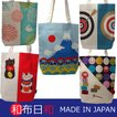 和柄 トートバッグ 【ネコポス対応】可能 A4サイズ 和柄バッグ キャンバス地 日本製