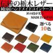 伝統の栃木レザーウォレット 小銭入れ 純国産とハンドメイドにこだわった匠のコインケース 日本製 JAPAN JP-1800  選べる10カラー