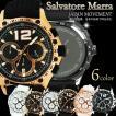 サルバトーレマーラ Salvatore Marra クロス限定 メンズ クロノグラフ ウォッチ シリコン SM14116 6種類から選べる