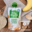 オンリー オーガニック ベビーフード アレルギー 対策(生後4か月頃〜ずっとOK)バナナ、サツマイモとキヌアのお食事120g×6個セット 離乳食
