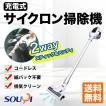 掃除機 コードレス ハンディ サイクロン クリーナー 充電式 軽量型