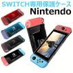 Nintendo ニンテンドー SWITCH スイ...