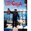 四国旅マガジンGajA049号 2011年発刊