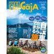 四国旅マガジンGajA053号 2012年発刊