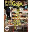 四国旅マガジンGajA058号「美味しい四国ここにあり」 2013年発刊