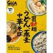 四国旅マガジンGajA MOOK 「四国新麺 うどん・蕎麦・中華そば」