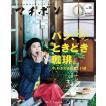 マチボン 愛媛vol.16 「パン、ときどき珈琲。」