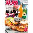 愛媛Cafe本 vol.4「使えるカフェ本」