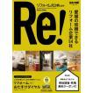 えひめで唯一のリフォーム専門誌-リフォームえひめ2019