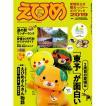 愛媛県公式  観光・レジャーガイドブックえひめ2019