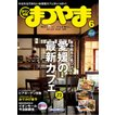 タウン情報まつやま2016年6月号「EHIME NEWOPEN CAFE 23」