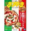 タウン情報まつやま2016年7月号「愛媛のピッツァ最前線! 」