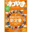 タウン情報まつやま2016年11月号「保存版! 愛媛県全20市町の新定番 」