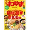 タウン情報まつやま2017年06月号「100麺総選挙」