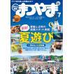タウン情報まつやま2018年7月号「愛媛&近県の話題スポット満載! 1冊まるごと夏遊び特集」