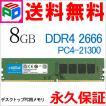 Crucial DDR4デスクトップメモリ Crucial 8GB DDR4-2666 DIMM CT8G4DFS8266【永久保証 送料無料翌日配達】 5のつく日セール