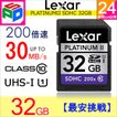 Lexar PlatinumII SDHC UHS-I カード 32GB class10 クラス10 200倍速 30MB/s パッケージ品