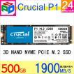 Crucial P1 500GB 3D NAND NVMe PCIe M.2 SSD CT500P1SSD8 【送料無料翌日配達】パッケージ品 5のつく日セール