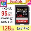 SDカード  Extreme Pro  UHS-I  U3 SDXC カード 128GB  class10 SanDisk サンディスク 超高速95MB/s V30 4K Ultra HD対応 パッケージ品 クロネコDM便送料無料