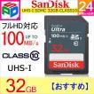 SDカード SDHCカード Ultra 32GB UHS-I 48MB/s Class10 SanDisk サンディスク 海外向けパッケージ品 クロネコDM便送料無料