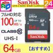 SDカード SDXCカード Ultra 64GB UHS-I 48MB/s Class10 SanDisk サンディスク 海外向けパッケージ品 ゆうパケット送料無料