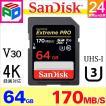 SDカード  Extreme Pro  UHS-I  U3 SDXC カード 64GB  class10 SanDisk サンディスク 超高速95MB/s V30 4K Ultra HD対応 パッケージ品 SASD64G-XXG