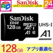 microSDカード マイクロSD microSDXC 128GB SanDisk サンディスク Ultra UHS-1 CLASS10 バルク品 ゆうパケット送料無料