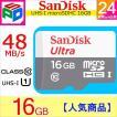 microSDカード マイクロSD microSDHC 16GB SanDisk サンディスク 48MB/s Ultra UHS-1 CLASS10 パッケージ品クロネコDM便送料無料