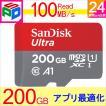 microSDカード マイクロSD microSDXC 200GB SanDisk サンディスク 90MB/s Ultra UHS-1 CLASS10 SD変換アダプター付 パッケージ品クロネコDM便送料無料