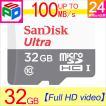 microSDカード マイクロSD microSDHC 32GB SanDisk サンディスク 48MB/s Ultra UHS-1 CLASS10 パッケージ品クロネコDM便送料無料