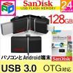USBメモリー 128GB SanDisk ウルトラ デュアル USB3.0 パッケージ品