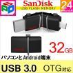 USBメモリー 32GB SanDisk ウルトラ デュアル USB3.0 パッケージ品クロネコDM便送料無料