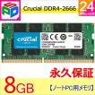 Crucial DDR4ノートPC用 メモリ Crucial 8GB DDR4-2666 SODIMM CT8G4SFS8266【永久保証 送料無料翌日配達】 5のつく日セール
