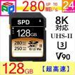 【国内7年保証】8K動画録画 SDカード SDXC カード 128GB SPD【送料無料翌日配達】超高速R:280MB/s W:250MB/s Class10 UHS-II U3 V90