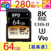 【国内7年保証】8K動画録画 SDカード SDXC カード 64GB SPD 超高速R:280MB/s W:250MB/s Class10 UHS-II U3 V90 ゆうパケット送料無料