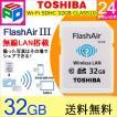 東芝 TOSHIBA 無線LAN搭載 FlashAir III  Wi-Fi SDHCカード 32GB Class10 日本製 海外パッケージ品 クロネコDM便送料無料