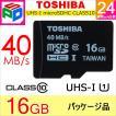 microSDカード マイクロSD microSDHC 16GB Toshiba 東芝 UHS-I 超高速40MB/s パッケージ品