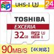 microSDカード マイクロSD microSDHC 32GB 東芝 Toshiba UHS-I U3 4K対応 超高速90MB/s 海外パッケージ品 TOTF32NA-M302RDクロネコDM便送料無料