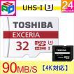 microSDカード マイクロSD microSDHC 32GB 東芝 Toshiba UHS-I U3 4K対応 超高速90MB/s SDアダプター付 海外パッケージ品クロネコDM便送料無料