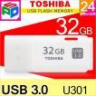 USBメモリ 32GB 東芝 TOSHIBA USB3.0 パッケージ品 【送料無料翌日配達】