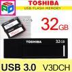 USBメモリー 32GB TOSHIBA  TransMemory USB3.0 海外パッケージ品 ブラッククロネコDM便送料無料