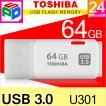 USBメモリ 64GB 東芝 TOSHIBA USB3.0 パッケージ品 【送料無料翌日配達】 5のつく日セール