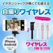 ワイヤレス Pocket FUN-TA-STICK 自撮り棒 iPhone7 android メール便対象商品