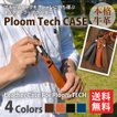 プルームテック ケース Ploom TECH   電子タバコ 収納ケース  本革 メール便対象商品