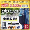アイコス ケース iQOS カバー PUレザー ラウンドジップケース iQOS 2.4 Plus対応 宅配料金込み