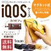 アイコス  ケース iQOSケース アイコスカバー マグネットケース iQOS 2.4 Plus対応 宅配料金込み