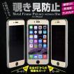 覗き見防止フィルム 液晶保護シート「Metal Frame Privacy screen film for iPhone6」【ゆうパケット送料無料】