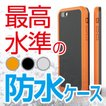 Touch ID & 3D Touch対応薄型防水ケース WETSUIT Impact for iPhone6sPlus