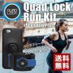 アイフォン7 iPhone7 ケース用 アイホン7 アームバンド ランニング カバー スポーツ 運動 Quad Lock Run Kit 宅配料金込み